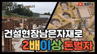건설현장 남은자재가설재로 2배이상 돈벌기