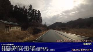 [GoPro車載動画]国道288号・県道35号 田村市都路→大熊町→富岡町