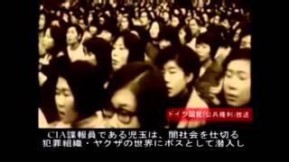 ユダヤ支配構造 日本編