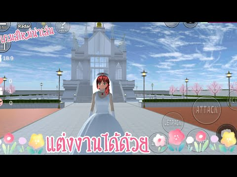 SAKURA School Simulator เกมส์ใหม่น่าเล่นมาก แต่งงานได้ด้วย555 สนุกดีอะ ใครเล่นเป็นสอนด้วย pormyCH