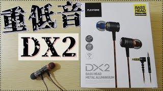 Plextone DX2 In Ear Gaming Earphone Basshead Microphone