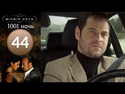 1001 ночь 1 сезон 34 серия ( многоголосая озвучка )