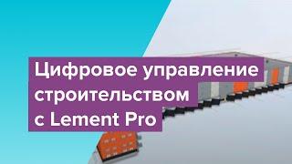 Цифровое управление строительством с Lement Pro