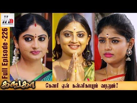 Ganga Tamil Serial | Episode 226 | 23...