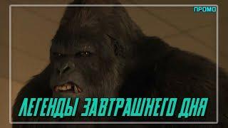 Легенды Завтрашнего Дня 3 сезон 17 серия ТРЕЙЛЕР
