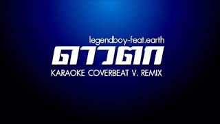 legendboy - ดาวตก feat.earth (KARAOKE COVERBEAT V. REMIX)