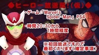 【ヒーロー系Vtuber】スーパーミラクルハイパーゲーム放送【Marvel\'s Spider-Man】#1