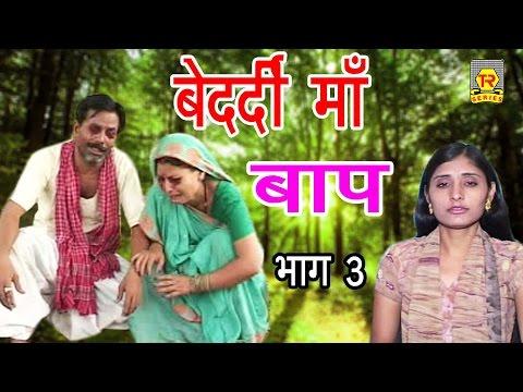 बेदर्दी माँ बाप भाग 3  किस्सा ड्रामा   Bedardi Maa Baap Part 3   Sadhna   Trimurti Cassette