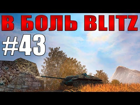 В БОЛЬ BLITZ #43 /// Мал, да удал /// WoT Blitz /// KRUPA