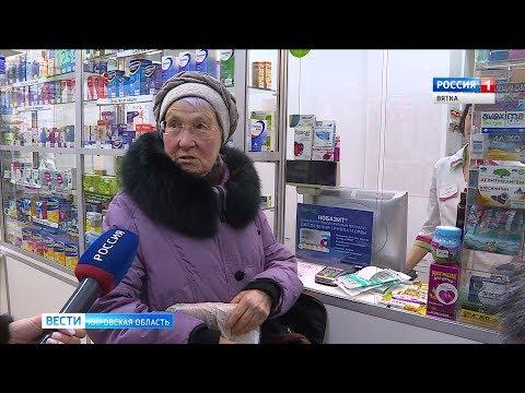 Вести. Кировская область (Россия-1) 31.01.2020(ГТРК Вятка)