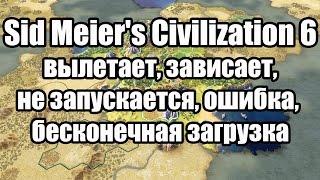 Смотреть видео тормозит цивилизация 5
