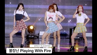 블랙핑크 BLACKPINK[4K 직캠]불장난 Playing With Fire@170724 Rock Music