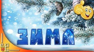 Зима пришла ❄️ С первым днем зимы друзья ❄️ Музыкальная открытка
