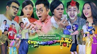 မြန်မာဇာတ်ကား - မေတ္တာထားတာအဟုတ်ကိုပဲ - မဟာမိုဘိုင်းတွင်ကြည့်ပါ - Myanmar Movies - Funny