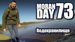 Moran Day 73 - Водохранилище