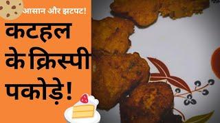 kathal ke pakode recipe in hindi (कटहल के पकोड़े )