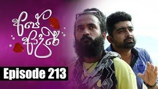 Ape Adare - අපේ ආදරේ Episode 213 | 18 - 01 - 2019 | Siyatha TV Thumbnail