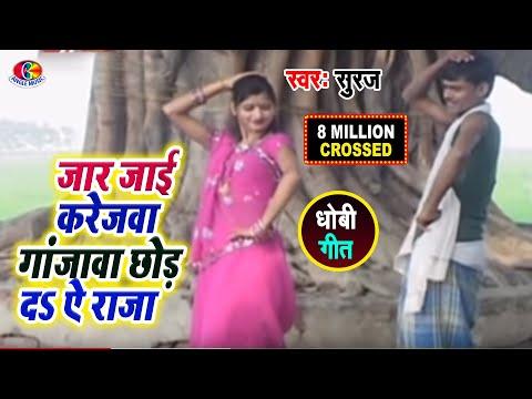 Jari jai Karejwa ganjwa chhor Da rajwa | Sati Jala Sanjhwe | Dhobi geet | Suraj