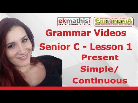 1 Present Spimple Continuous - Senior C - Μαθήματα Αγγλικών μέσω Βίντεο από την Επικοινωνία