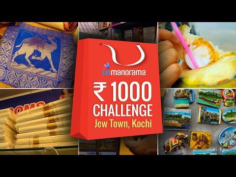 Rs 1000 Challenge In Jew Town Market, Kochi