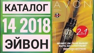 ЭЙВОН КАТАЛОГ 14 2018 РОССИЯ|ЖИВОЙ КАТАЛОГ СМОТРЕТЬ ОНЛАЙН|СУПЕР НОВИНКИ CATALOG 14 AVON СКИДКИ