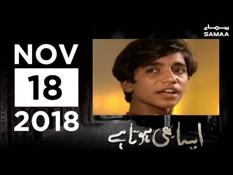 Jalad Baap ke Dar Se Beta Mujrim Bangaya | Aisa Bhi Hota Hai | SAMAA TV | 18 Dec, 2018