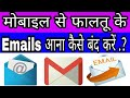 How To Stop Unwanted Email in your Email Inbox - How to Stop Emails - 2018