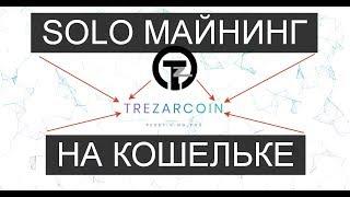 Соло майнинг на кошельке на примере монеты TrezarCoin TZC. Как починить кошелёк.