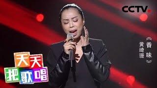 《天天把歌唱》 20190731| CCTV综艺
