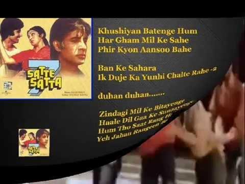 Satte Pe Satta Hindi Movie Mp3 Song Free Download
