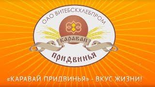 Каравай Придвинья  вкус жизни. ОАО Витебскхлебпром в Витебске 2018