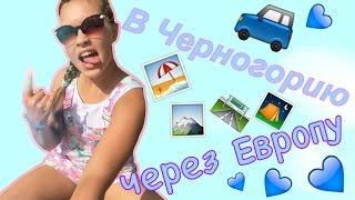 Моя поездка в Черногорию!❤️ На машине в Европу☄(Ссылка на 2 часть этого видео: https://youtu.be/Znul8DT6B1I Ссылка на канал Олеси:https://youtu.be/RuQr8nPupSs., 2016-08-16T20:13:39.000Z)