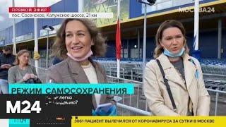 В столице снизился индекс самоизоляции - Москва 24