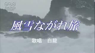 北島三郎さんの 代表曲を歌ってみました。北島演歌はゆはりすごいですね。