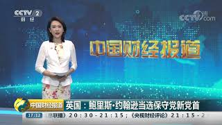 [中国财经报道]英国: 鲍里斯·约翰逊当选保守党新党首| CCTV财经