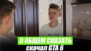 В ОБЩЕМ СКАЗАТЬ, СКАЧАЛ GTA 6