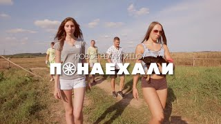 "Реалити-шоу ""Понаехали"" на Беларусь 2 / Тизер #6"
