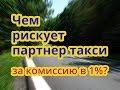 Чем рискует партнер такси за комиссию в 1%?