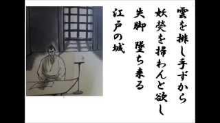 詩吟 「獄中作」 頼三樹三郎