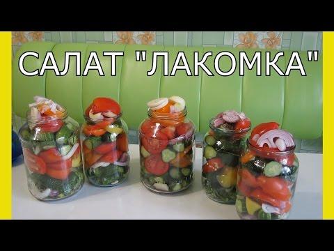 Консервация на зиму.Овощной салат.Вкусные салаты из овощей.Салат Лакомка.Салат лакомка рецепт. без регистрации и смс