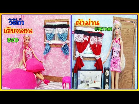 How to make bed and curtain for dolls house,  วิธีทำเตียงและ