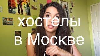 видео Где снять хостел в Москве