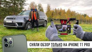 Снято на iPhone 11 Pro - год с Range Rover Sport.