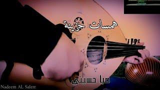 عزف حزين تقاسيم صبا حسيني عود Taqasim oud saba