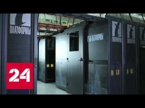В Москве арестовали главу компании-производителя суперкомпьютеров - Россия 24