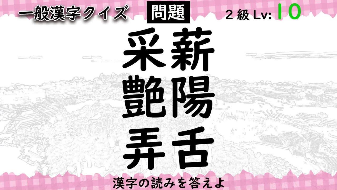 どこまで読める?「采薪」「艶陽」「弄舌」一般漢字クイズ Lv1~10【漢検10~2級】