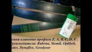 МАНЖЕТЫ*САЛЬНИКИ*РЕМНИ КЛИНОВЫЕ*http://silver.prom.ua(, 2013-04-18T18:24:23.000Z)