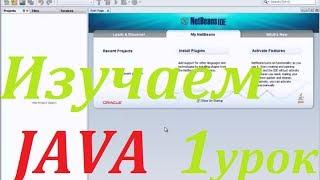 Изучаем JAVA 1урок программирования