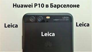 Huawei P10: эволюция и ещё больше Leica