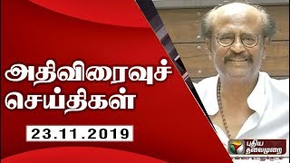 Speed News 23-11-2019 | Puthiya Thalaimurai TV